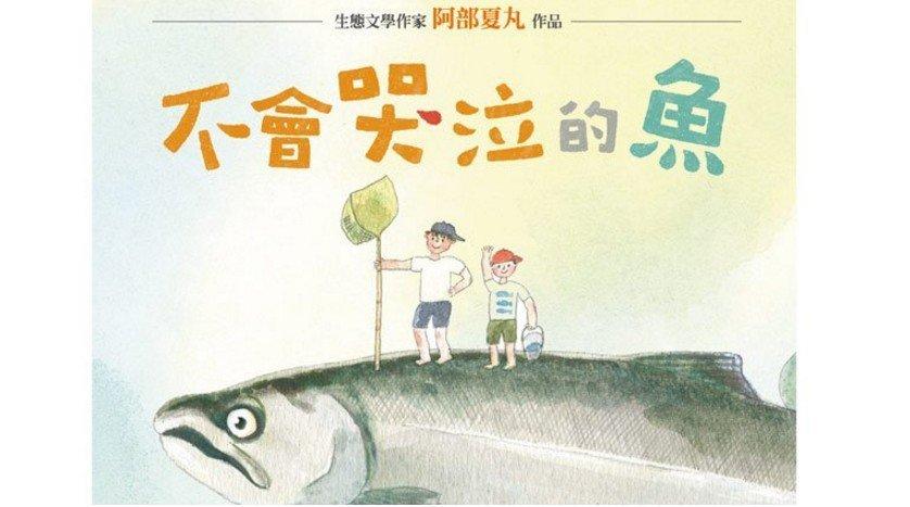 林怡辰沁涼推薦:不會哭泣的魚