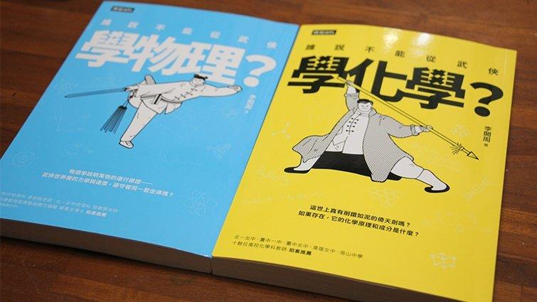 【Sama記事本】理化一點都不難!從武俠小說學物理化學