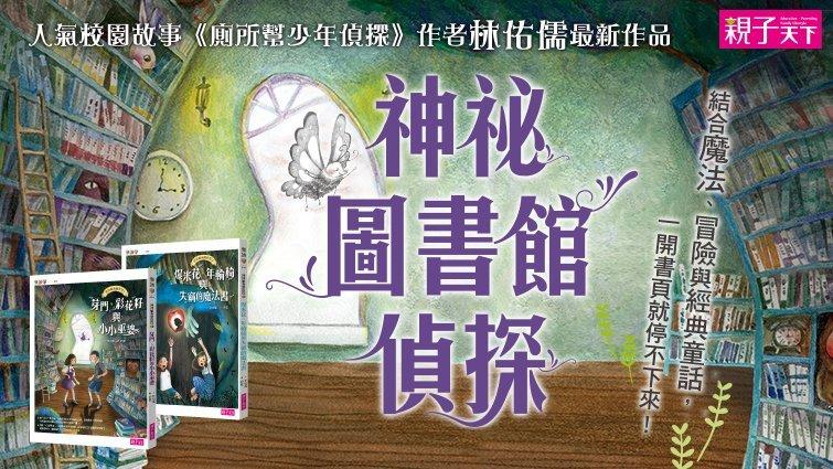 陳櫻慧:跟著神祕圖書館偵探,循著書香冒險