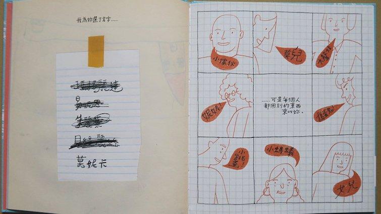 【Selena的讀寫日記】從繪本《我的妹妹》窺見姐妹間的內心小劇場