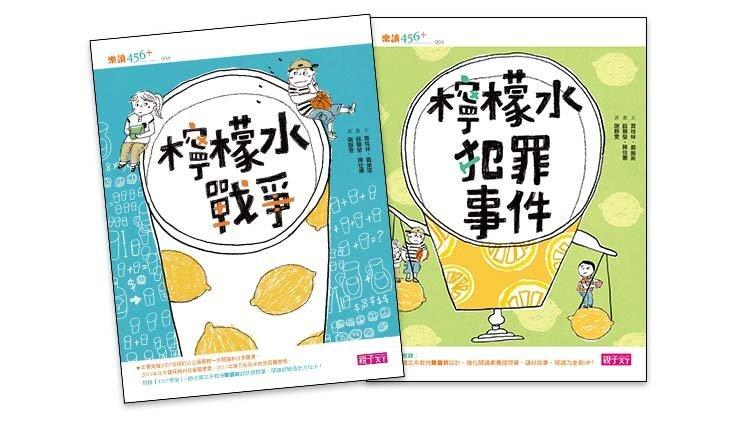 彭菊仙:孩子怎麼懂商業行銷手法?--推薦中高年級讀物《檸檬水戰爭》【菊仙幸福閱讀】