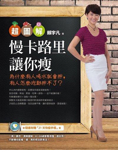 賴宇凡《超圖解 慢卡路里讓你瘦》