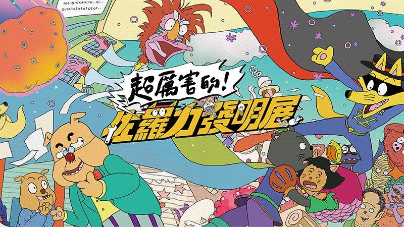 2019 MAKER PARTY超狂神祕大來賓:怪傑佐羅力登場!