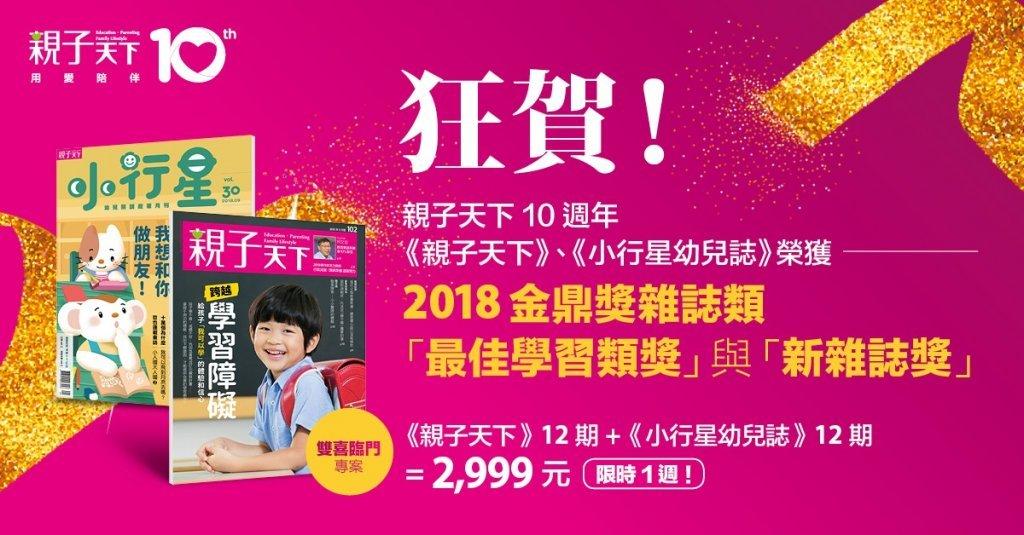狂賀!親子天下榮獲金鼎雙料大獎 最佳學習類雜誌獎暨新雜誌獎