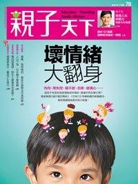 2016-05-01 親子天下雜誌78期