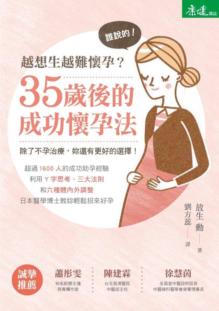 天下生活出版《越想生越難懷孕?35歲後的成功懷孕法》