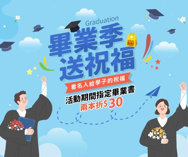 2020畢業季