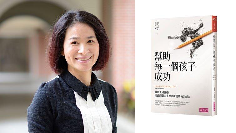 溫美玉:身為教師,如何幫助每一個孩子成功?