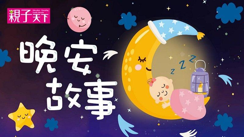 最好的晚安故事,讓孩子乖乖入睡!