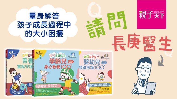【請問長庚醫生】孩子得到腸病毒該怎麼辦?