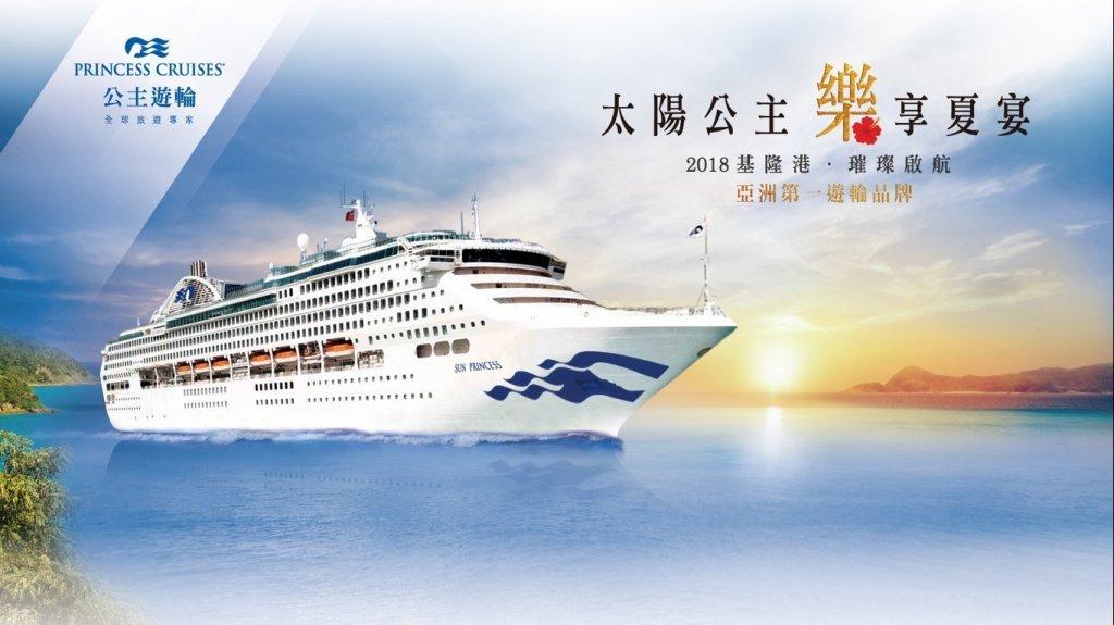 暑假親子旅遊新選擇! 「海上親子樂遊」太陽公主號今夏正式啟航!