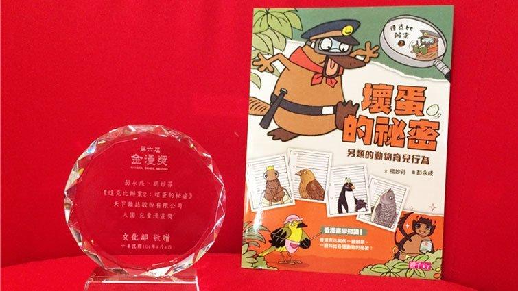 《達克比辦案2:壞蛋的祕密》入圍金漫獎!