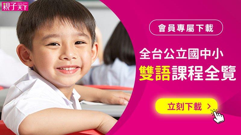 全台公立國中小雙語課程總覽