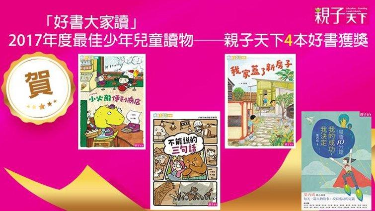 《親子天下》4書榮獲「好書大家讀」2017年度最佳少年兒童讀物!