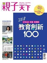 2018-09-21 親子天下專特刊30期